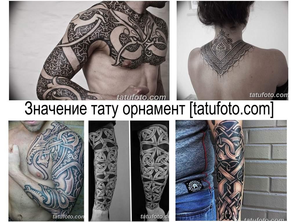 Значение тату орнамент - информация про особенности рисунка и фото примеры рисунка татуировки