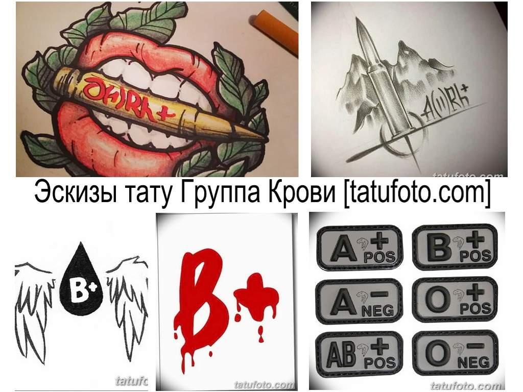 Эскизы тату Группа Крови - информация и примеры рисунков для татуировки с группой крови