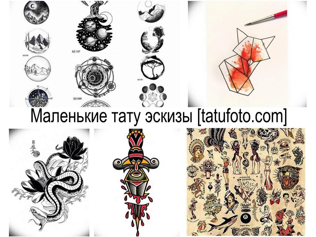 Маленькие тату эскизы - коллекция рисунков для татуировки и интересные факты про особенности