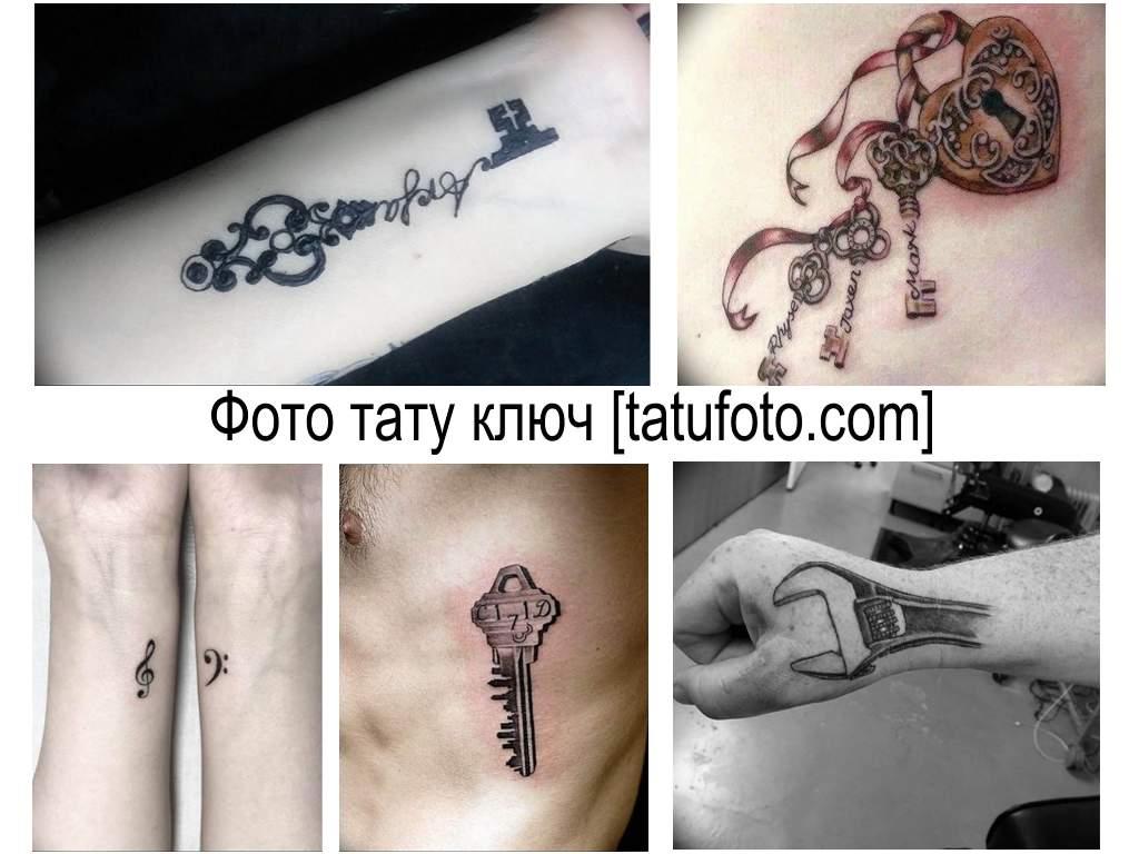 Фото тату ключ - коллекция готовых рисунков тату и информация про особенности