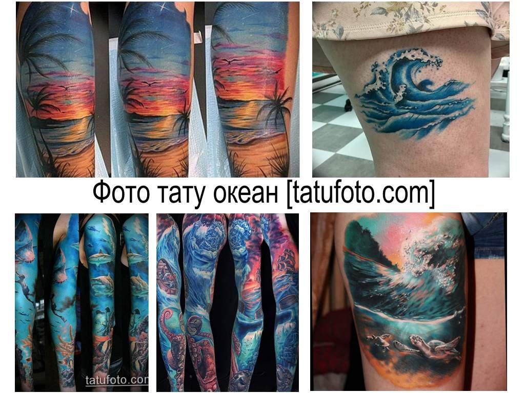 Фото тату океан - коллекция рисунков готовых тату и интересные факты про особенности