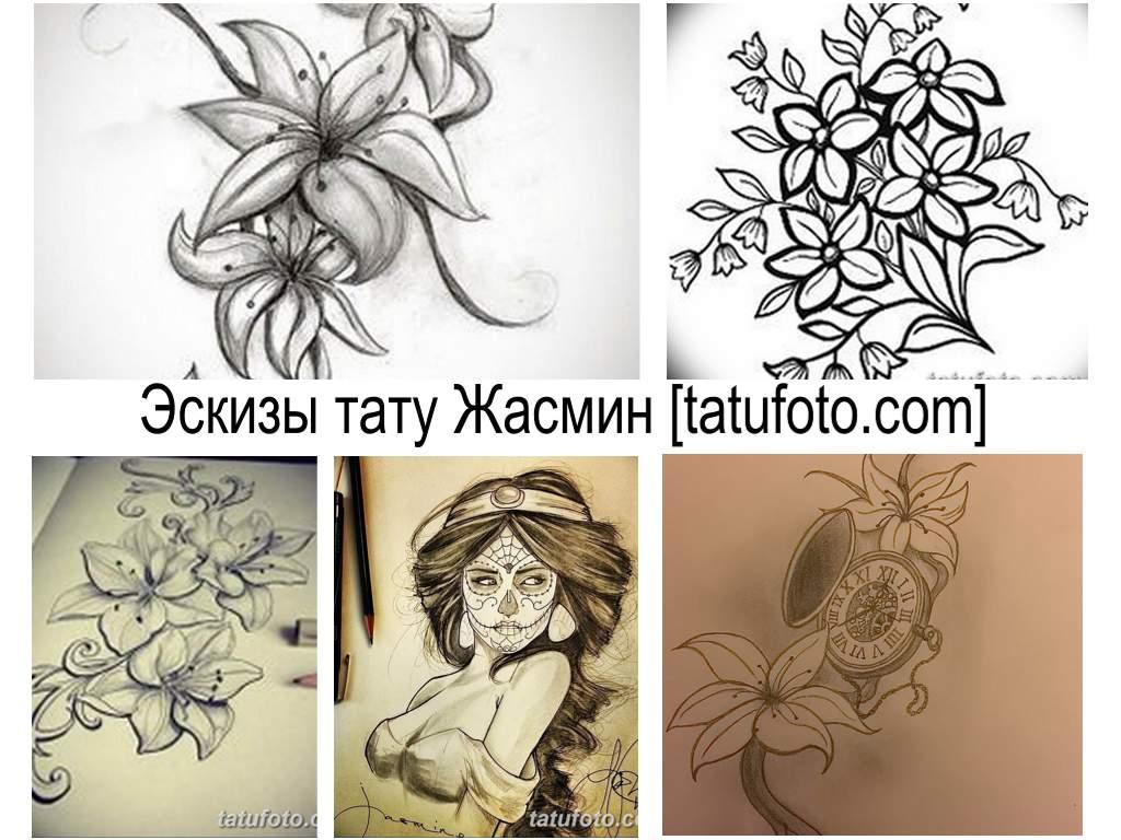 Эскизы тату Жасмин - коллекция рисунков для татуировки и информация про особенности