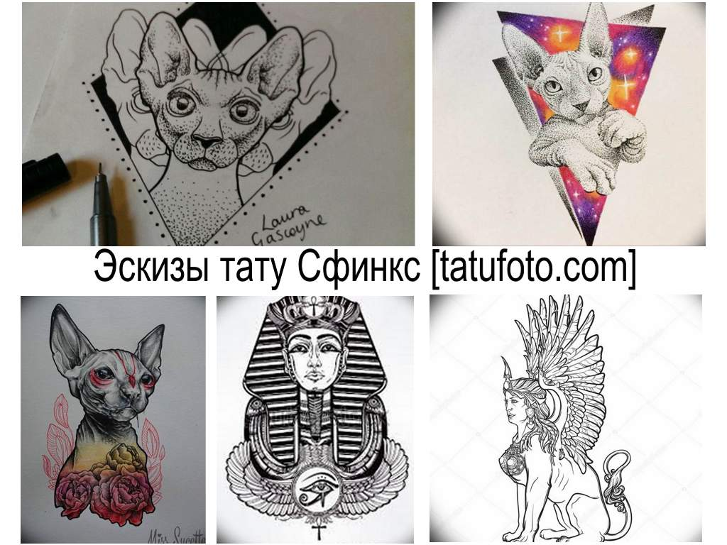Эскизы тату Сфинкс - коллекция рисунков для татуировки и информация про особенности