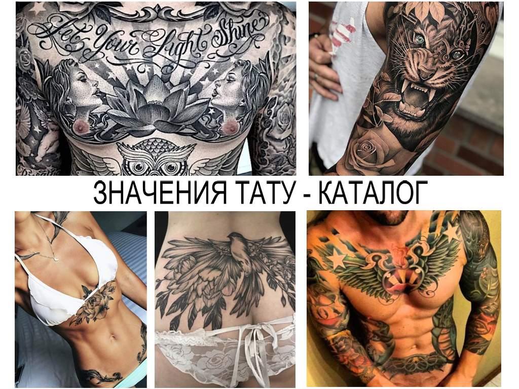 ЗНАЧЕНИЯ ТАТУ - КАТАЛОГ - алфавитный каталог с информацией о смысле и толковании рисунков татуировки