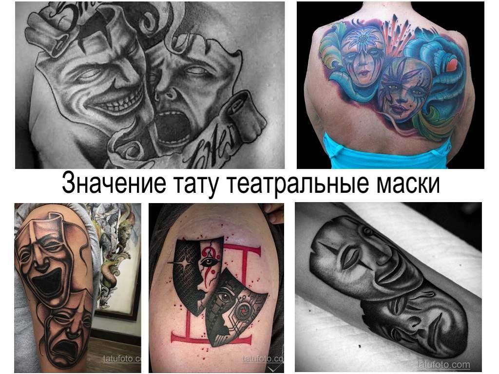 Значение тату театральные маски - информация про особенности и фото примеры тату рисунков