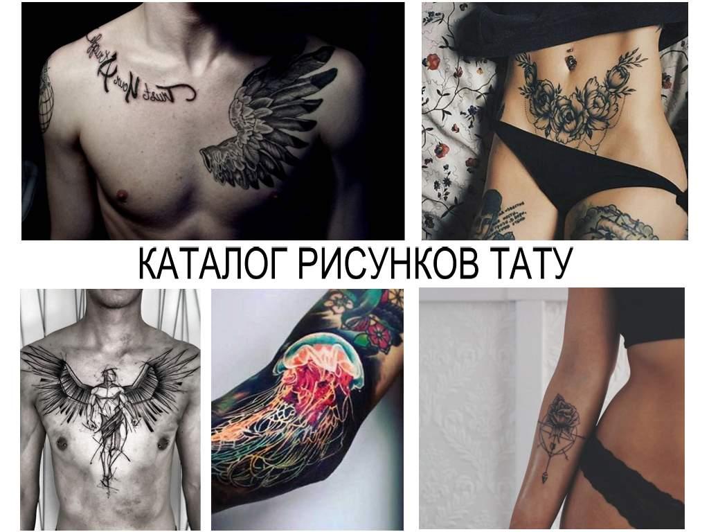 КАТАЛОГ РИСУНКОВ ТАТУ - алфавитный каталог с описанием и фото примерами различных рисунков татуировок