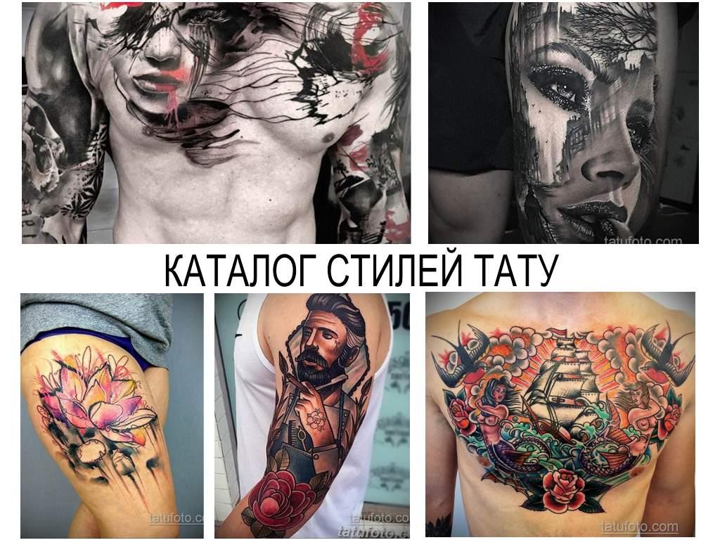 КАТАЛОГ СТИЛЕЙ ТАТУ - информация и фото примеры татуировок в разных стилях - алфавитный каталог