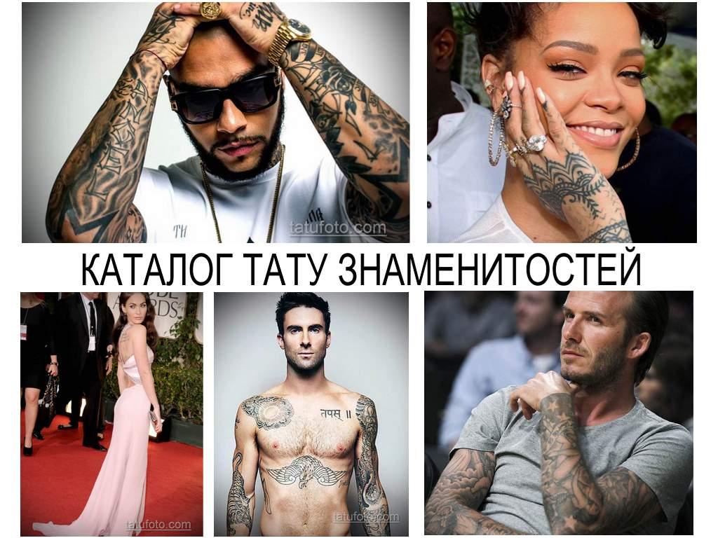 КАТАЛОГ ТАТУ ЗНАМЕНИТОСТЕЙ - алфавитный каталог фотографий татуировок известных людей и информация про особенности