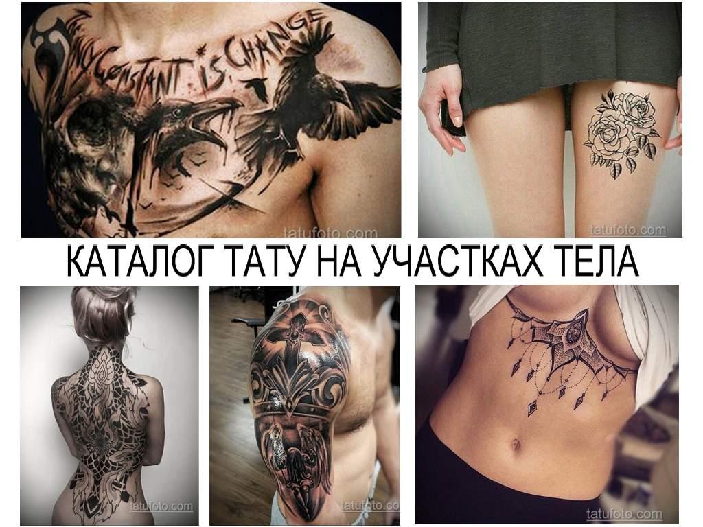 КАТАЛОГ ТАТУ НА УЧАСТКАХ ТЕЛА - фото примеры рисунков татуировки на разных частях тела и информация про их особенности