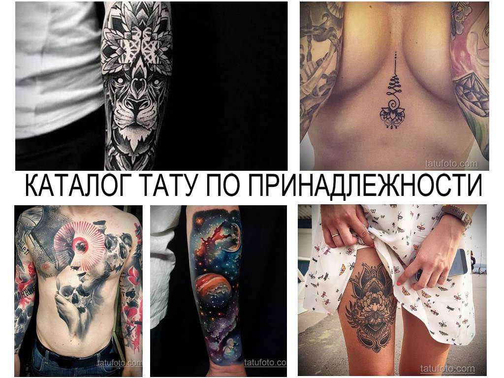 КАТАЛОГ ТАТУ ПО ПРИНАДЛЕЖНОСТИ - каталог с фото примерами разных рисунков татуировки и информация об особенностях