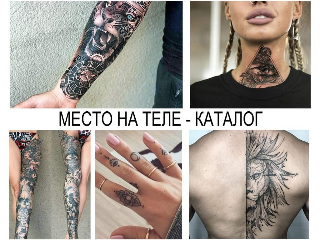 МЕСТО НА ТЕЛЕ - КАТАЛОГ - картинка для каталога с фото татуировок на разных участках тела отсортированные по алфавиту