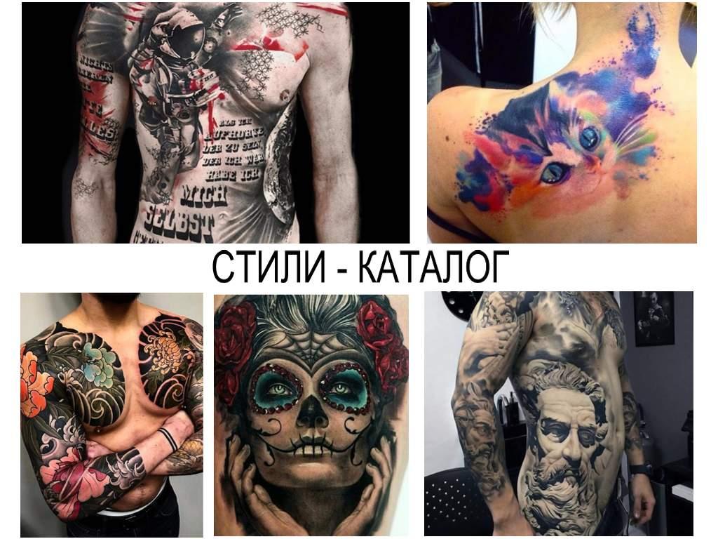 СТИЛИ - КАТАЛОГ - картинка для каталога татуировок в разных стилях отсортированных по алфавиту