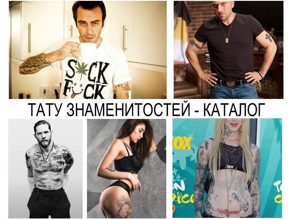 ТАТУ ЗНАМЕНИТОСТЕЙ - КАТАЛОГ - коллекция фото тату известных людей отсортированные по алфавиту