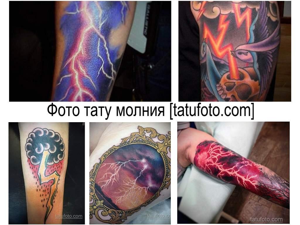 Фото тату молния - информация про особенности рисунков и коллекция примеров готовых тату на фото