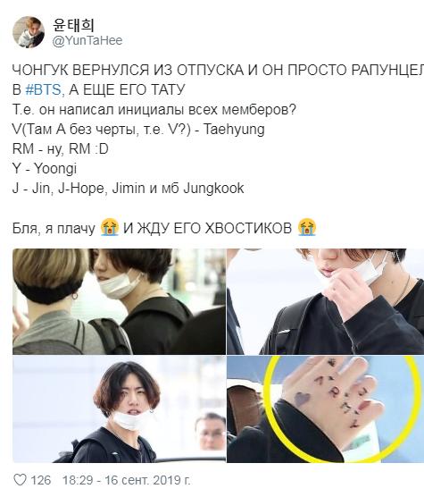Чонгук (Jungkook) из группы BTS в аэропорту показал новую тату на руке (сентябрь 2019) - фото 2