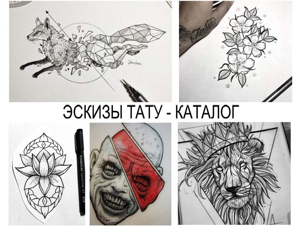 ЭСКИЗЫ ТАТУ - КАТАЛОГ - алфавитный каталог рисунков для самых разных татуировок