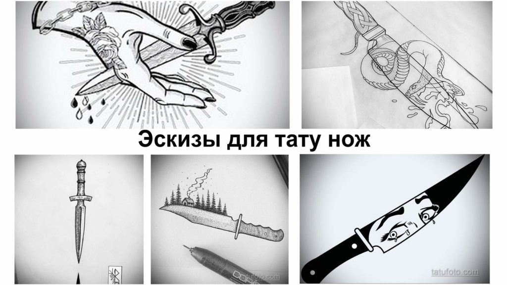 Эскизы для тату нож - коллекция рисунков для татуировки и информация про особенности