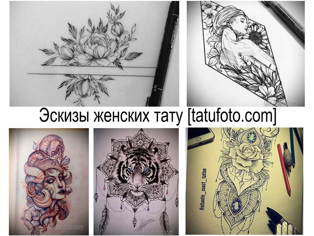 Эскизы женских тату - коллекция рисунков для татуировки и информация про их особенности