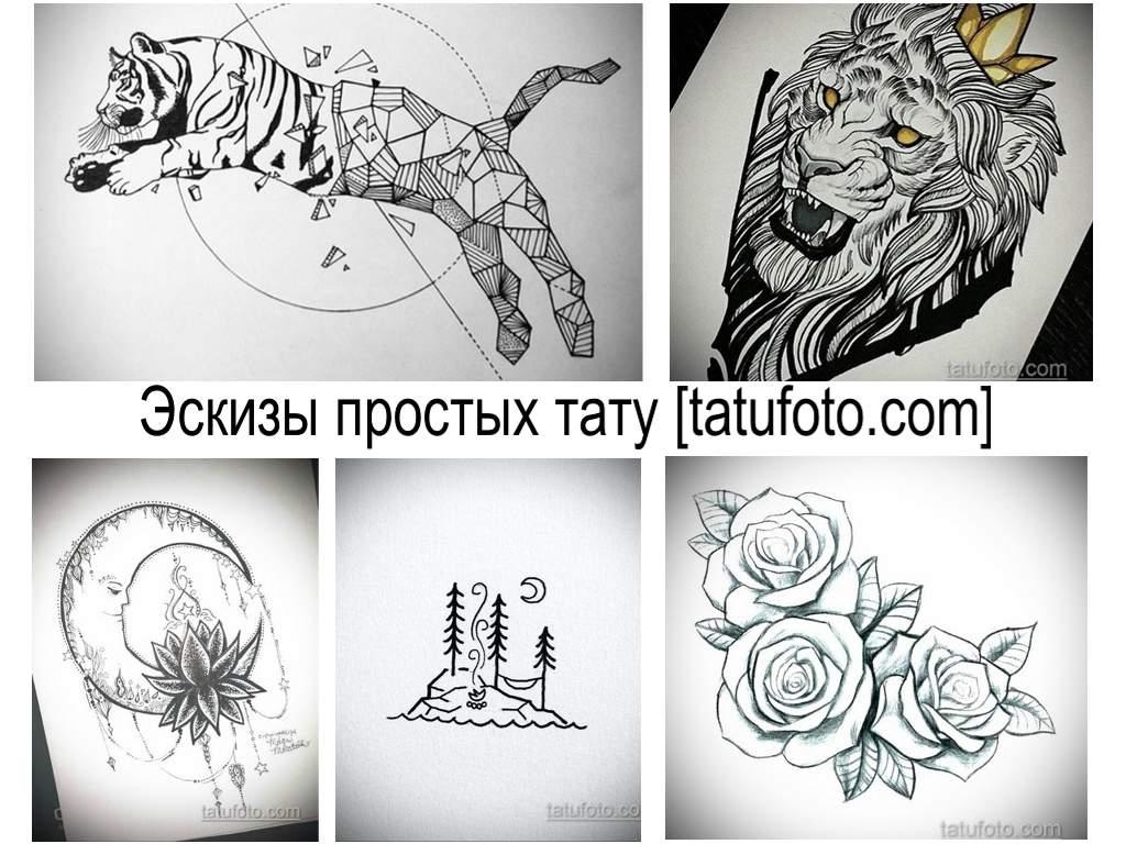 Эскизы простых тату - коллекция рисунков и интересная информация про особенности