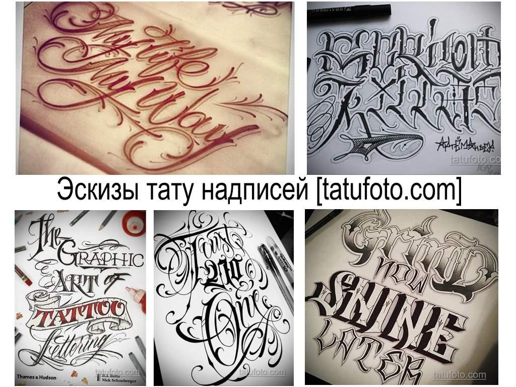 Эскизы тату надписей - коллекция рисунков и информация про особенности тату надписей