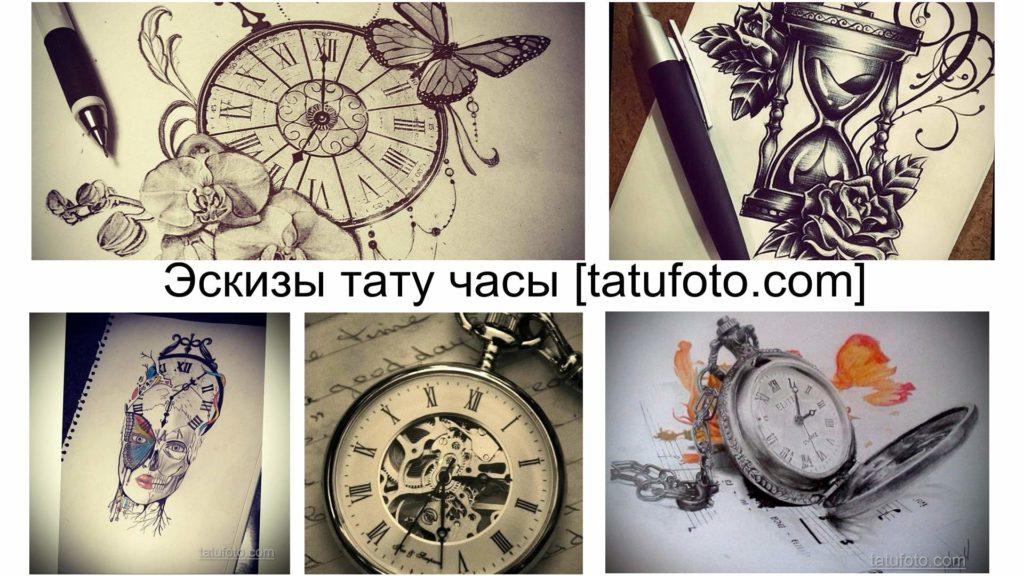 Эскизы тату часы - коллекция рисунков для татуировки и информация про особенности