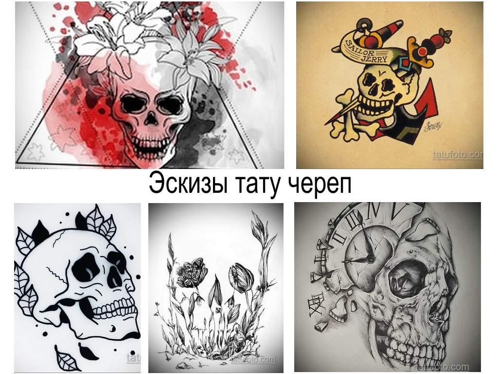 Эскизы тату череп - коллекция рисунков и информация об их особенностях и вариантах