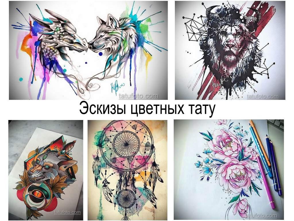 Эскизы цветных тату - коллекция рисунков для цветной татуировки и интересная информация про особенности