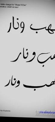 тату эскизы арабские надписи 14.09.2019 №007 – tattoo sketches arabic lette – tatufoto.com