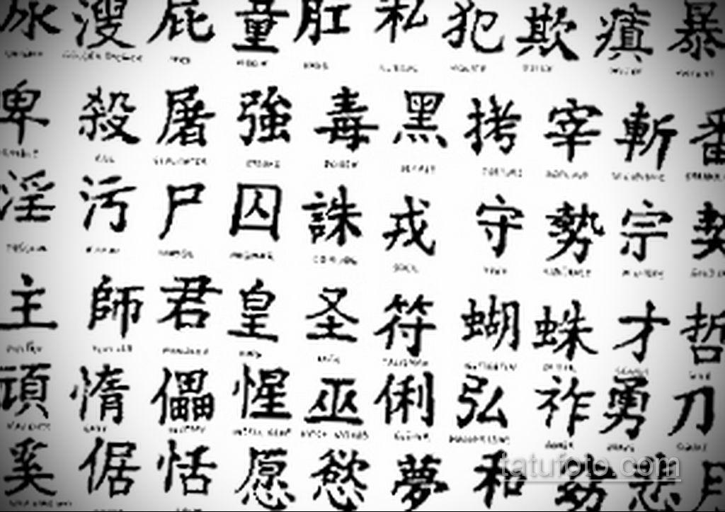 эскизы тату надписи китайские 14.09.2019 №011 - Chinese lettering tattoo sk - tatufoto.com