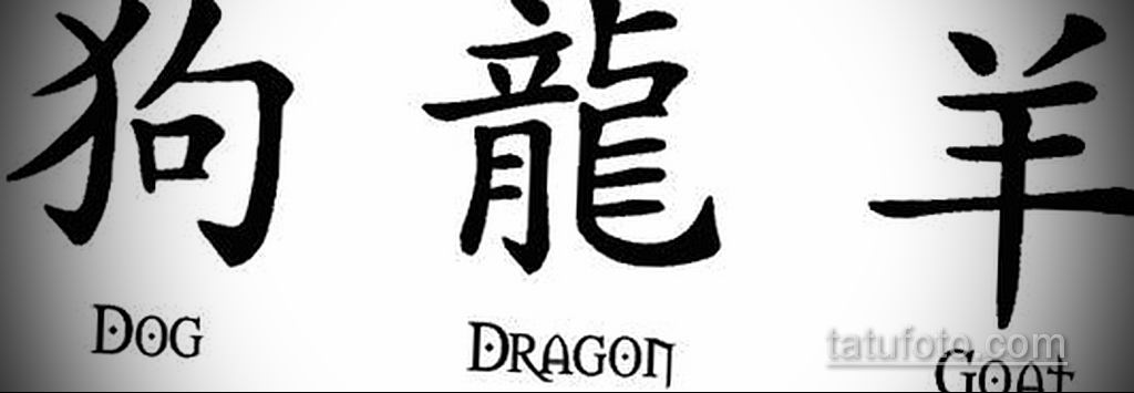 эскизы тату надписи китайские 14.09.2019 №012 - Chinese lettering tattoo sk - tatufoto.com