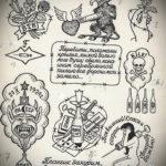эскизы тату надписи на русском 14.09.2019 №002 - sketches of tattoo inscrip - tatufoto.com
