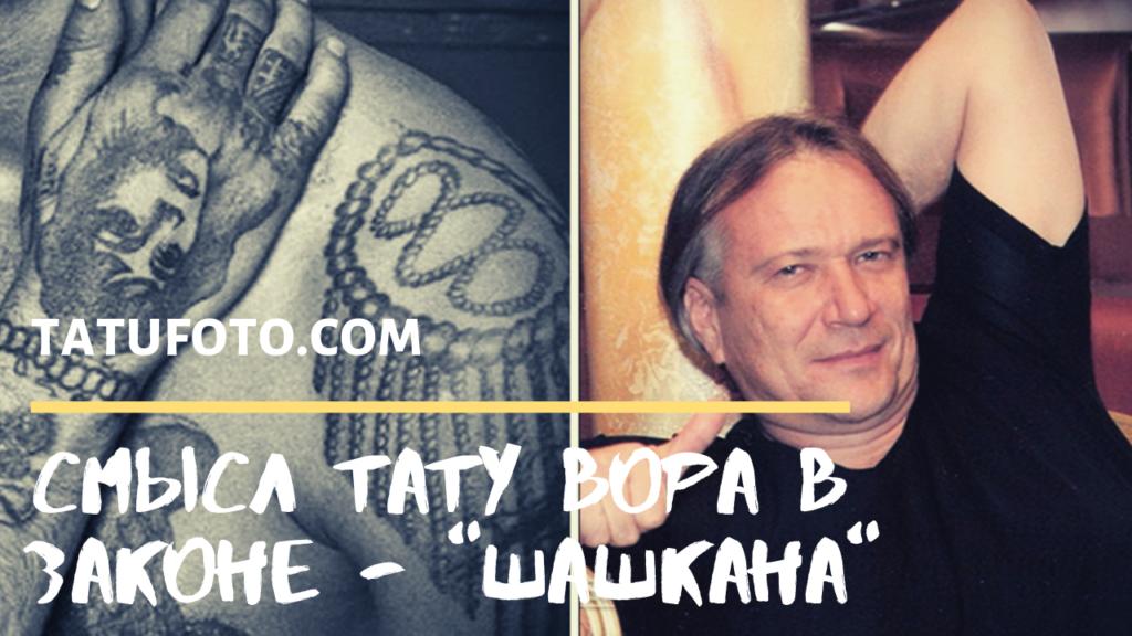 Смысл татуировок задержанного главного вора в законе – Шишкана - (Олег Медведев) - фото