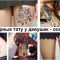 Популярные тату у девушек - тренды осени 2019 - коллекция фото и факты