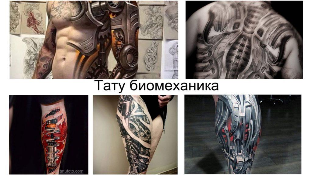 Тату биомеханика - особенности стиля и фото примеры готовых работ