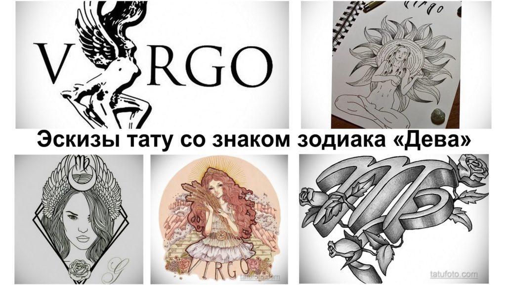 Эскизы тату со знаком зодиака Дева - коллекция рисунков для татуировки и информация про особенности