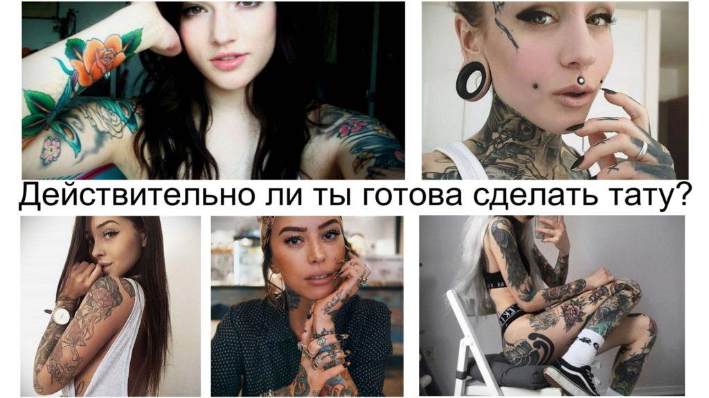 Действительно ли ты готова сделать татуировку - информация и фото примеры