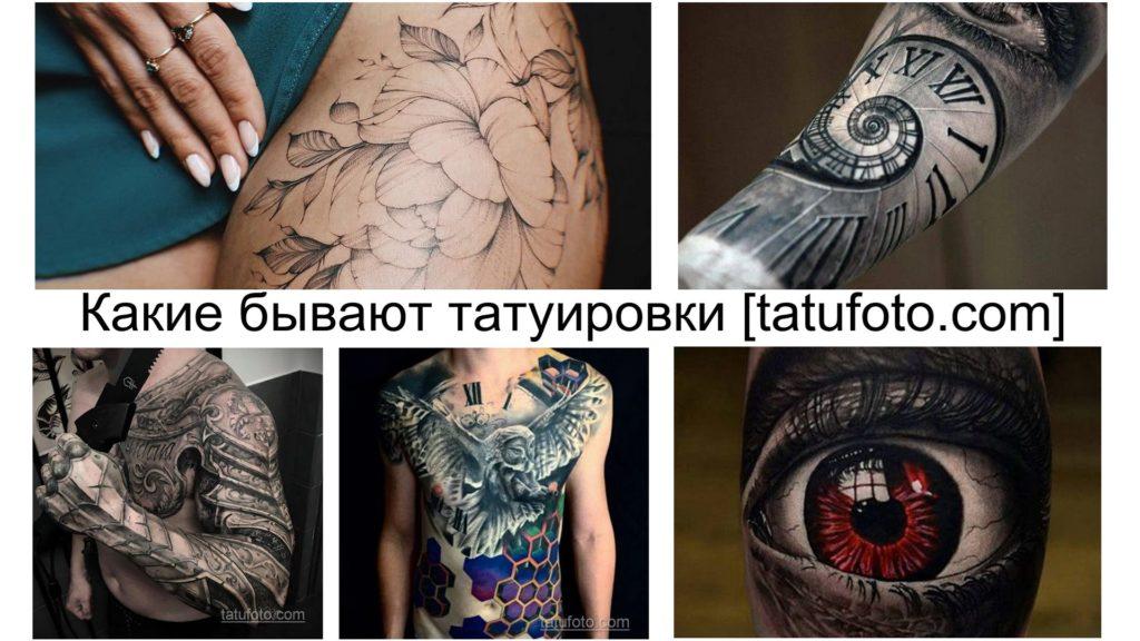 Какие бывают татуировки - информация и фото примеры интересных рисунков тату