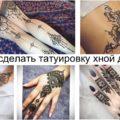 Как сделать татуировку хной (рисунок мехенди) в домашних условиях - информация и фото примеры