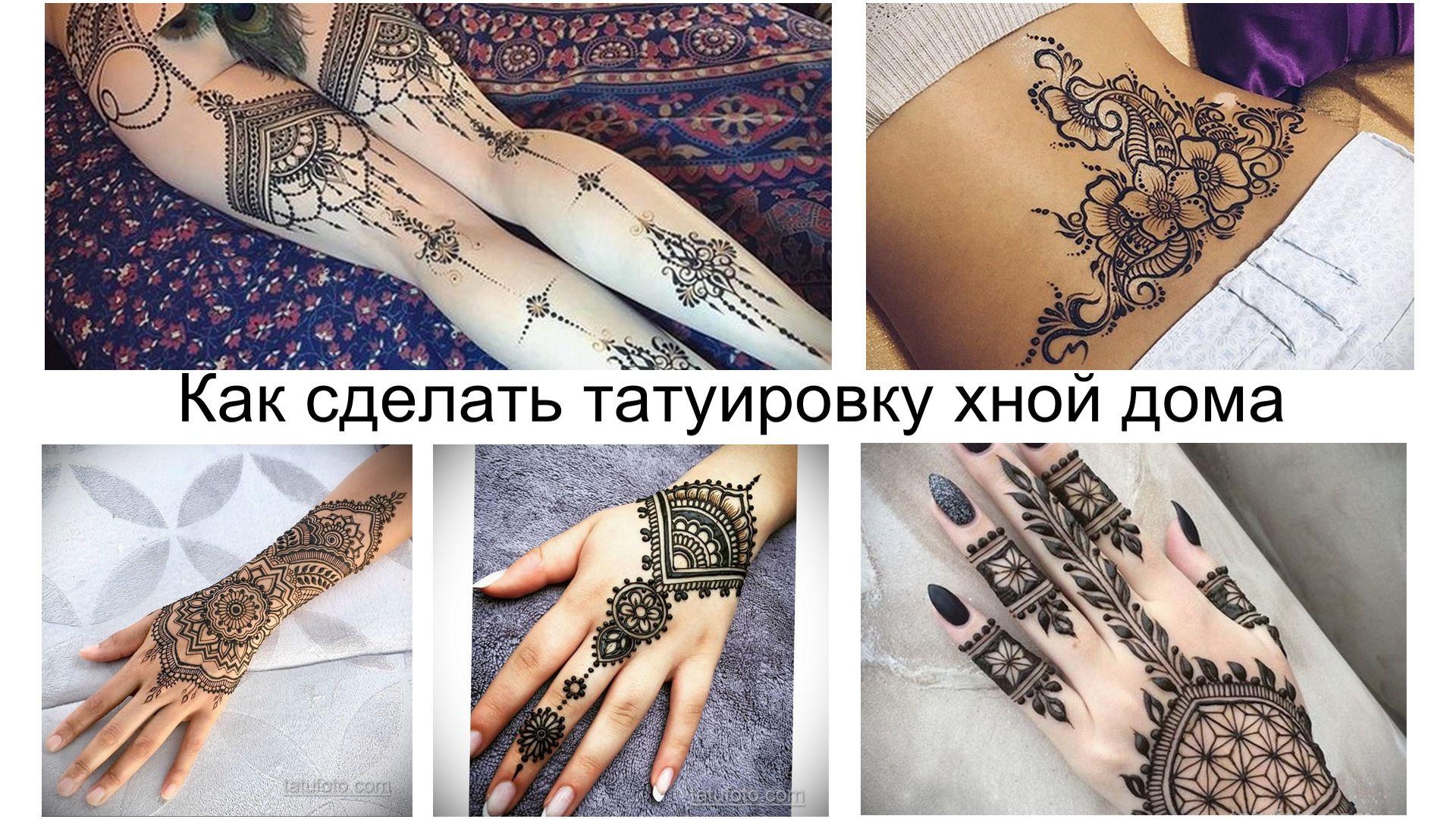 Как сделать татуировку хной (рисунок мехенди) в домашних условиях