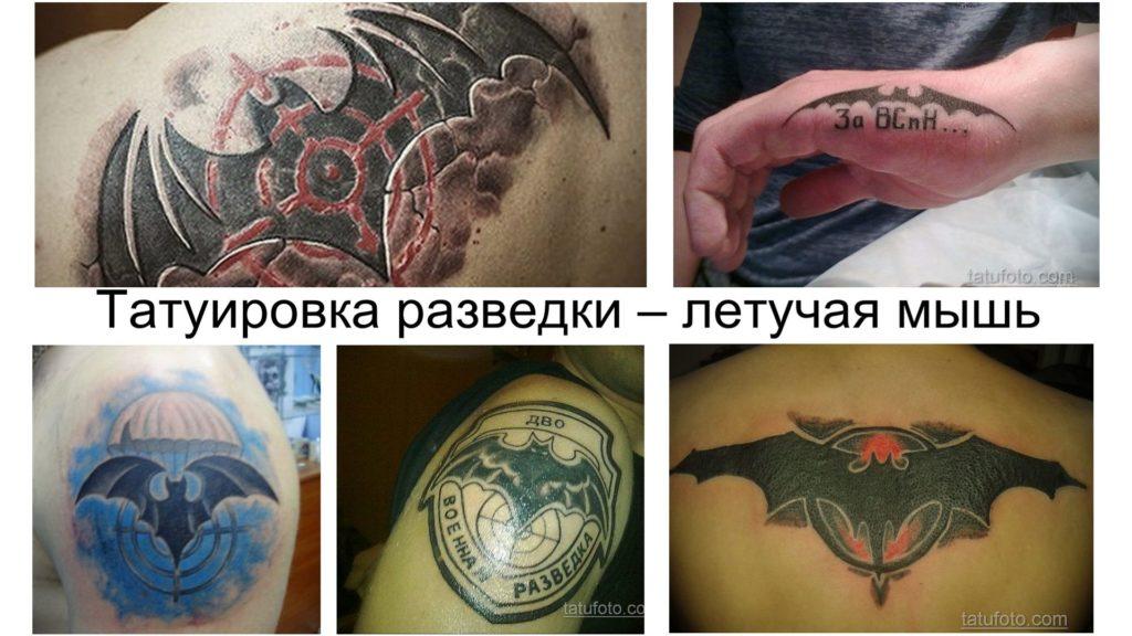 Татуировка разведки – летучая мышь - информация про особенности рисунка и фото примеры готовых тату