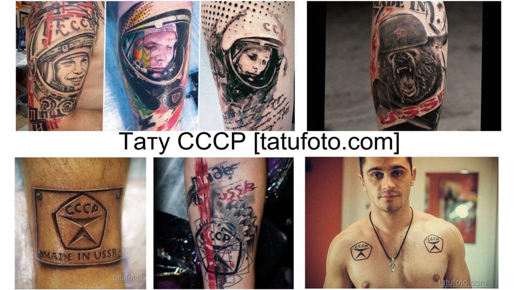 Тату СССР - информация про особенности рисунков и фото примеры интересных татуировок