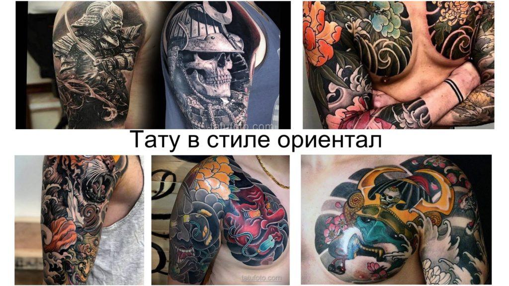 Тату в стиле ориентал - информация про особенности и фото примеры рисунков тату