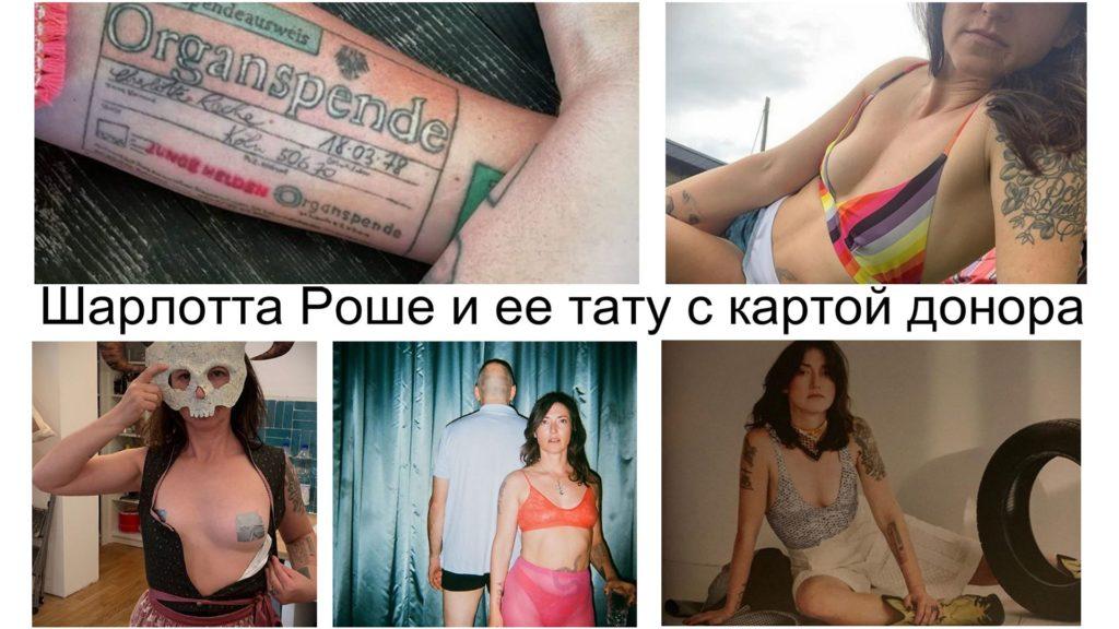 Шарлотта Роше и ее татуировка с картой донора - информация и фото примеры тату рисунка