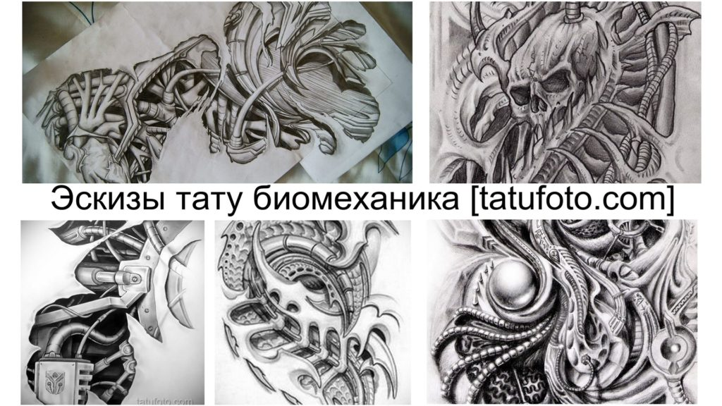 Эскизы тату в стиле биомеханика - информация про особенности и коллекция примеров
