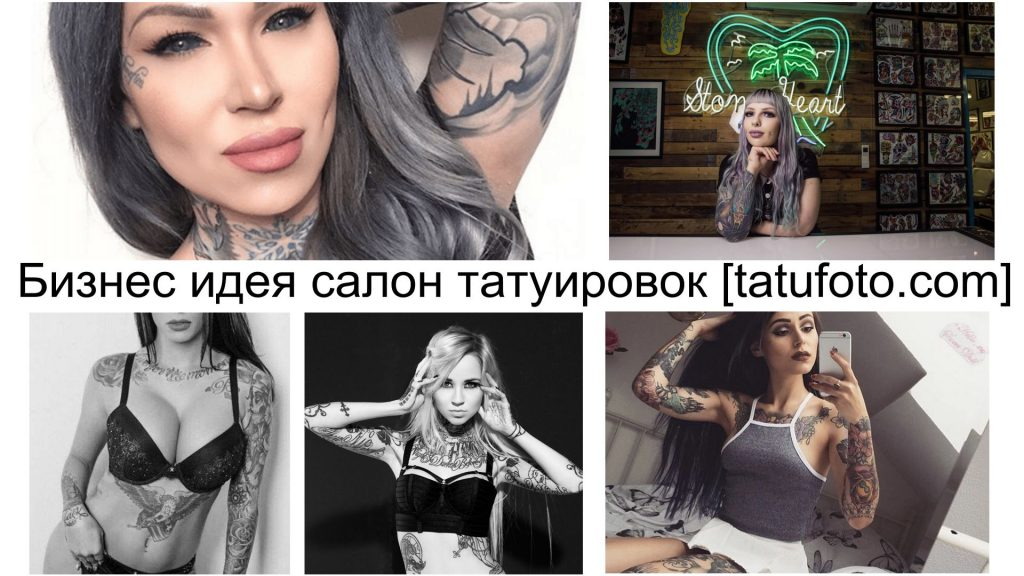 Бизнес идея салон татуировок - информация и фото примеры