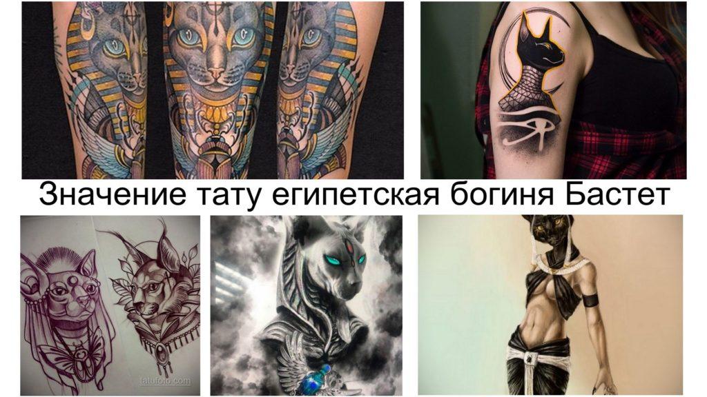 Значение тату египетская богиня Бастет - информация про особенности рисунка и фото примеры готовых татуировок