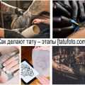 Как делают тату – этапы - информация и фото примеры