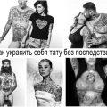 Как украсить себя татуировкой без последствий - информация и фото примеры