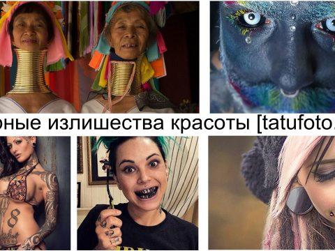Спорные излишества красоты - информация и фото примеры