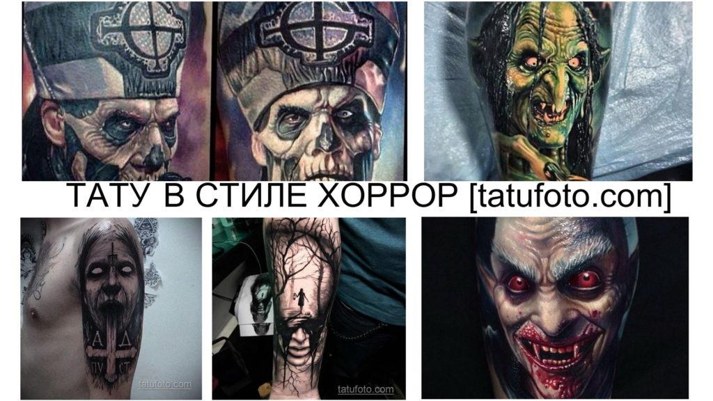 ТАТУ В СТИЛЕ ХОРРОР - особенности рисунков и фото примеры интересных татуировок
